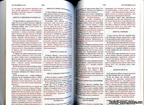 библия с комментариями джимми сваггерт читать онлайн